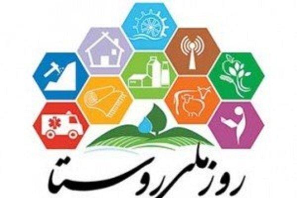 فقرزدایی، رفاه و توانمندسازی محورهای همایش ملی «روز روستا»